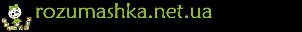 Развивающие игрушки — rozumashka.net.ua
